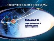 Лебедев Г.С. - Нормативное обеспечение ЕГИС - НИИ ...
