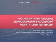 Программа развития кадров здравоохранения в Смоленской ...