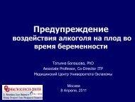 Т. Балашова - Предупреждение воздействия алкоголя на плод во