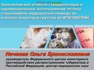 Экономические аспекты стандартизации в здравоохранении