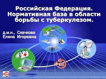 Российская Федерация. Нормативная база в области борьб