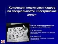 А.Ю. Бражников - Концепция подготовки кадров по ...
