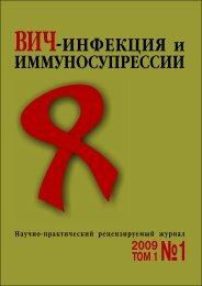 ВИЧ-инфекция и иммуносупрессии - Александр Пантелеев ...