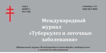 Скачать файл - Tb-hiv.ru
