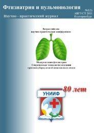 Скачать файл - Александр Пантелеев. Туберкулез у ВИЧ ...