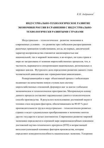 Индустриально–технологическое развитие экономики России в ...