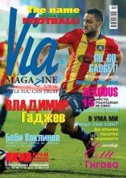 Via magazine / For Him - August 2014