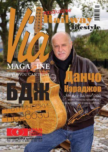 Via magazine/For Him - Exclusive Railwey