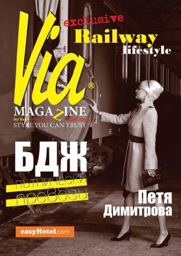 Via magazine/For Her - Exclusive Railwey