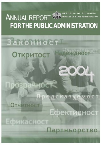 Annual Report for the Public Administration 2004