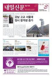 강남서초내일신문694호(3월6일~12일)