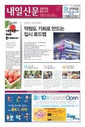 성남분당용인수지 내일신문