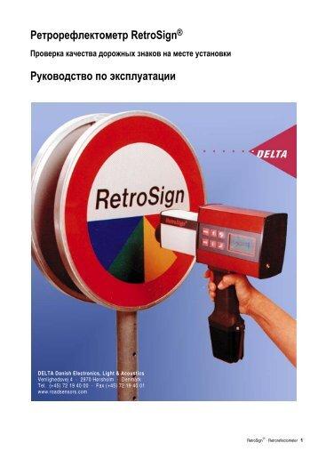 Ретрорефлектометр RetroSign® Руководство по ... - Delta
