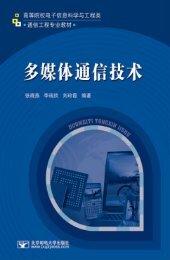 Untitled - 北京邮电大学出版社