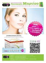 Raphar.gr Issue #2 March 2015