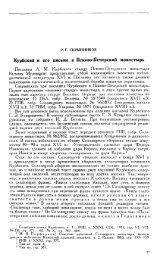Курбский и его письма в Псково-Печерский монастырь