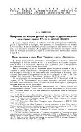 Материалы по истории русской культуры и русско-шведских ...