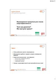 Instruments for energy efficiency in public buildings