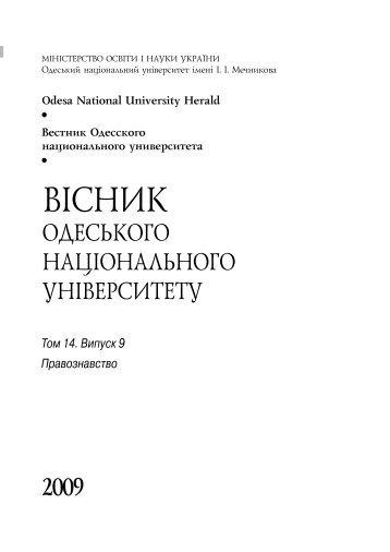 Том 14, Випуск 9 (2009) - Національна бібліотека України імені В ...