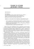 Том 14, Випуск 9 (2009) - Національна бібліотека України імені В ... - Page 5