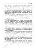 Том 14, Випуск 9 (2009) - Національна бібліотека України імені В ... - Page 6