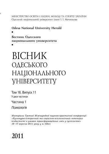 2011 - Одеський Національний Університет імені І. І. Мечникова