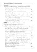 2011 - Одеський Національний Університет імені І. І. Мечникова - Page 5
