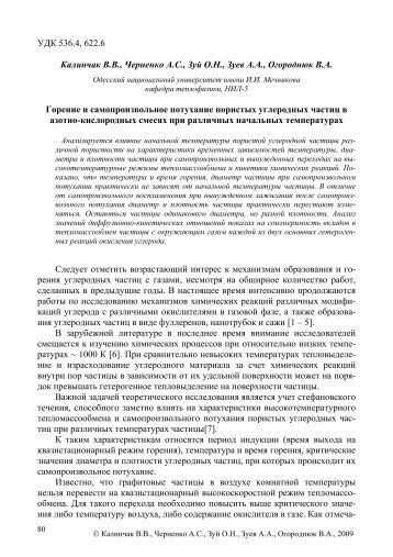 УДК 536.4, 622.6 Калинчак BB, Черненко AC, Зуй О.Н., Зуев AA ...