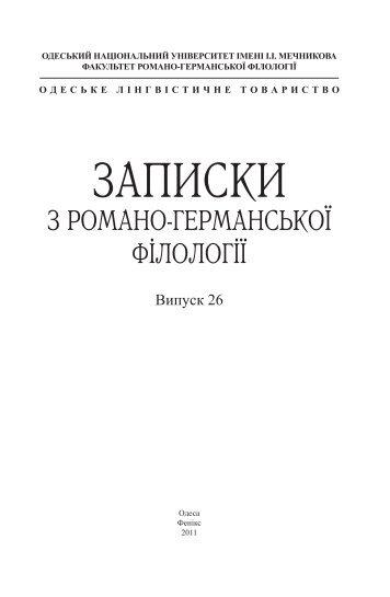 Вип. 26 (2011)