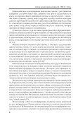 Вип. 26 (2011) - Page 4