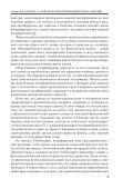 Вип. 26 (2011) - Page 5