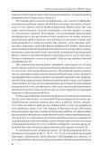Вип. 26 (2011) - Page 6