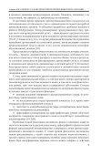 Вип. 26 (2011) - Page 7
