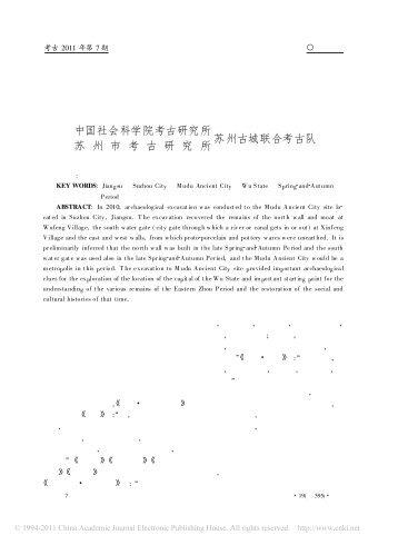江苏苏州市木渎春秋城址 - 吴文化网站