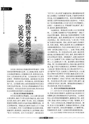 苏南经济发论吴文 - 吴文化网站