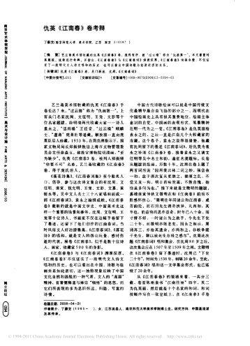 仇英《江南春》卷考辩 - 吴文化网站