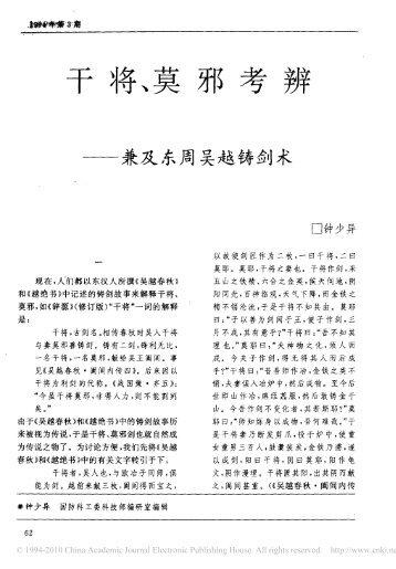论文干将、莫邪考辨 - 吴文化网站