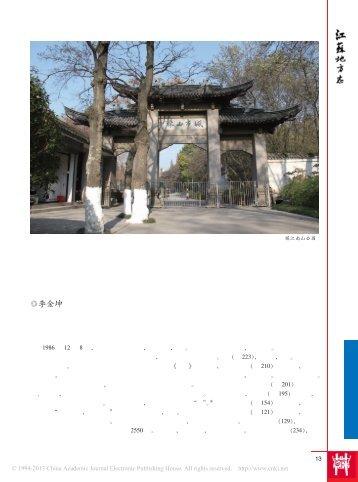 镇江历史文化属性 - 吴文化网站