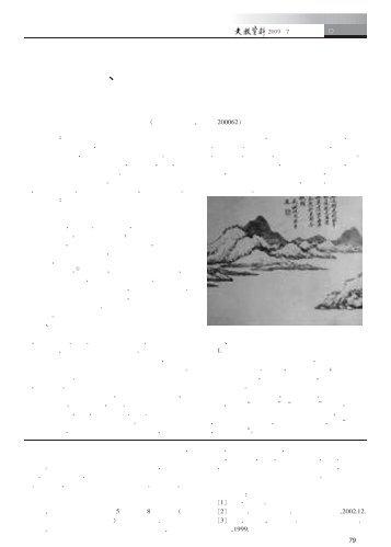 以沈周、文徵明为代表的吴门画派的延续 - 吴文化网站