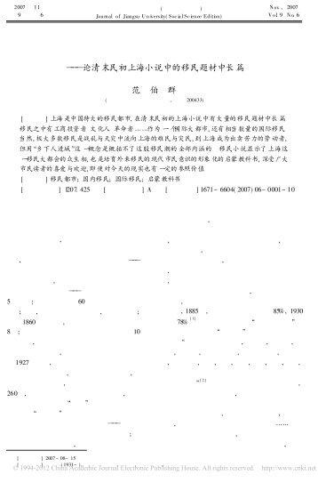 移民都市与移民小说 - 吴文化网站