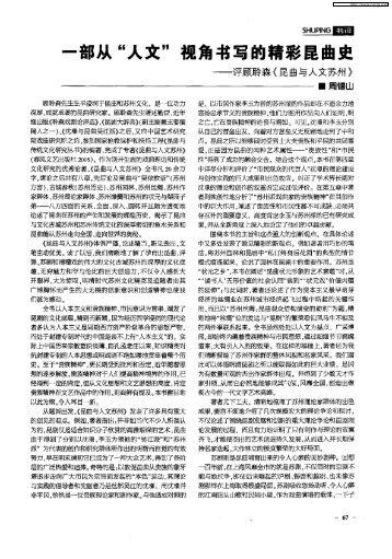 """部从""""人文''视角书写的精彩昆曲史 - 吴文化网站"""
