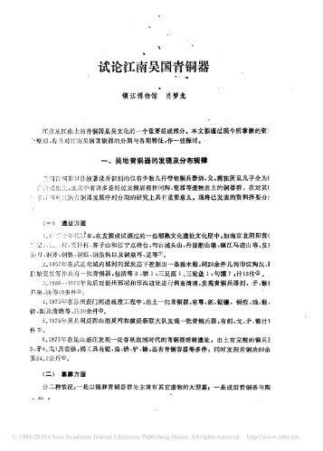 论文试论江南吴国青铜器 - 吴文化网站