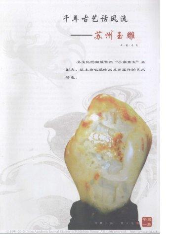 论文千年古艺话风流——苏州玉雕 - 吴文化网站