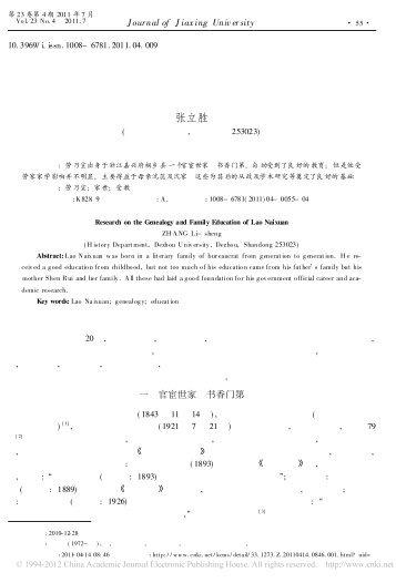 劳乃宣的家世与受教考 - 吴文化网站