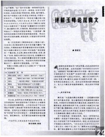 论文评解玉峰论昆曲文 - 吴文化网站