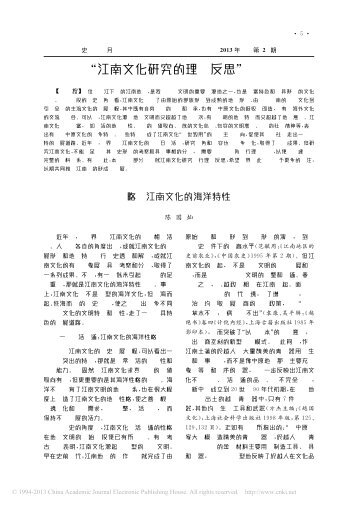 """""""江南文化研究的理论反思""""笔谈 - 吴文化网站"""