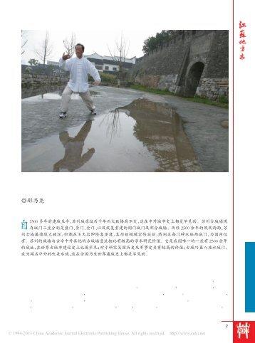 论文漫话苏州古城墙的变迁 - 吴文化网站