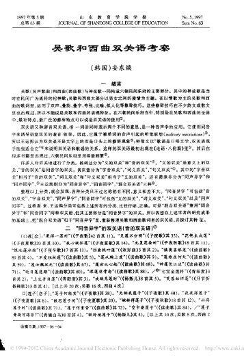 吴歌和1 穿曲卫又关苦昏考察气 - 吴文化网站