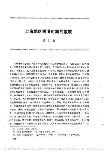 上海地区明清时期的望族 - 吴文化网站