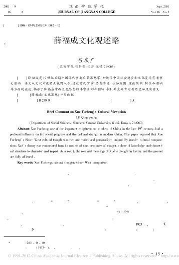 薛福成文化观述略 - 吴文化网站